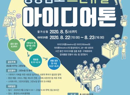 경상남도 그린뉴딜 아이디어톤 개최