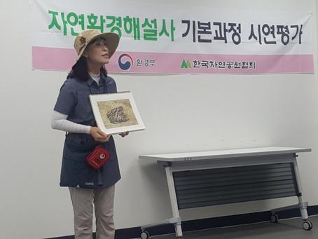 '자연환경해설사 공통평가' 2차 해설시연 공통평가_한국자연공원협회
