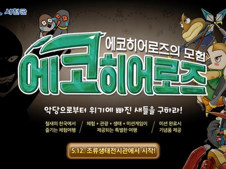 [서천] 생태자원을 활용한 미션투어, '에코히어로즈의 모험' 체험하러 오세요!