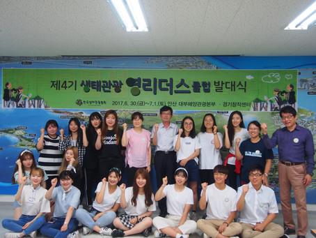 제4기 생태관광 영리더스클럽 발대식 개최!