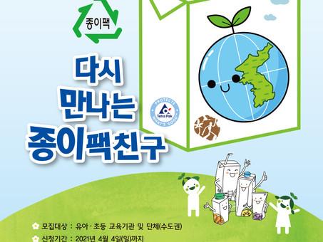 2021 생태문화교실 교육기관을 모집합니다~