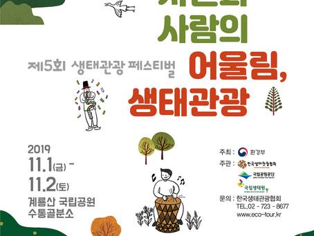 [제5회 생태관광 페스티벌] 계룡산국립공원 수통골분소에서 열립니다.