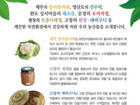 [에코마마] 3월 제주,고창,영산도,문경,평창,완도의 신선한 농수산물을 소개합니다.