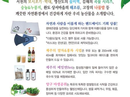 [에코마마] 6월 제주, 양구, 서천, 영산도, 김해, 완도, 고창의 신선한 농수산물을 소개합니다.