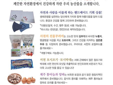 [에코마마] 7월 제주,서천,양구,영산도,김해,완도,고창 의 신선한 농수산물을 소개합니다.