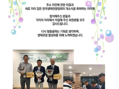 (사)한국생태관광협회 임시 총회 및 개소식