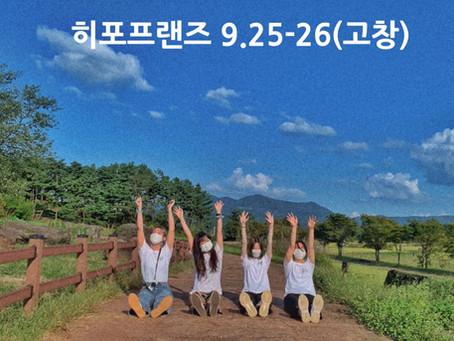 제7기 생태관광 영리더스 클럽_온라인홍보프로젝트