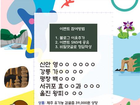 [EVENT] 생태관광 여름휴가지 추천 퀴즈 이벤트
