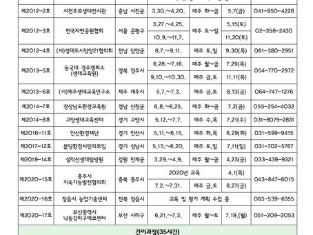 [양성교육] 2021년 자연환경해설사 양성교육 일정_0420
