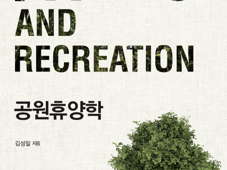 [신간] 공원휴양학