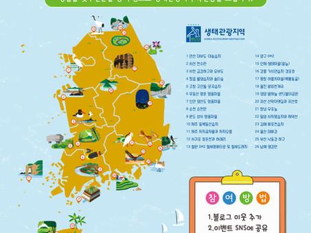 [EVENT] 봄 생태관광 이벤트!