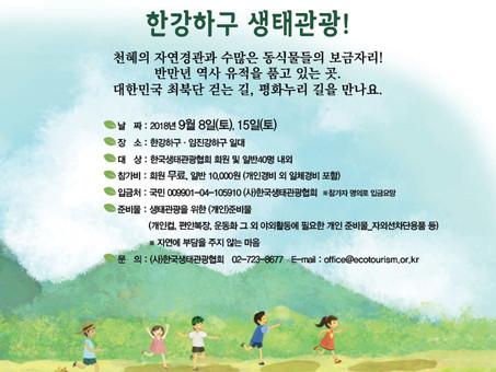 한강하구 생태관광_참가자 모집