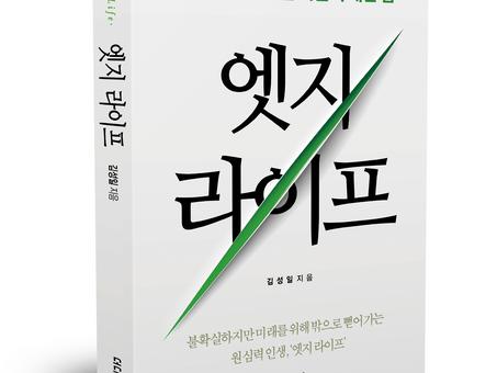 [신간소개] 엣지 라이프(The Edge Life)_김성일 저