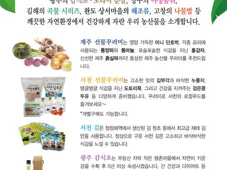 [에코마마] 8월 제주,서천,광주,양구,김해,완도,고창의 신선한 농수산물을 소개합니다.
