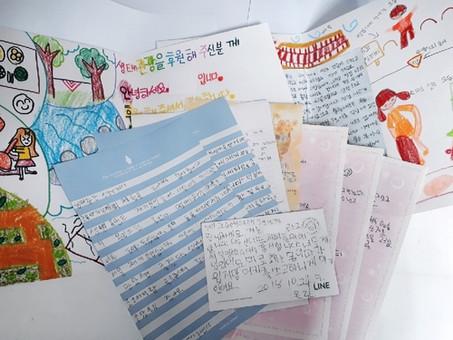 [생태우수지역 생태관광]새해 깜짝선물, 아이들의 손편지