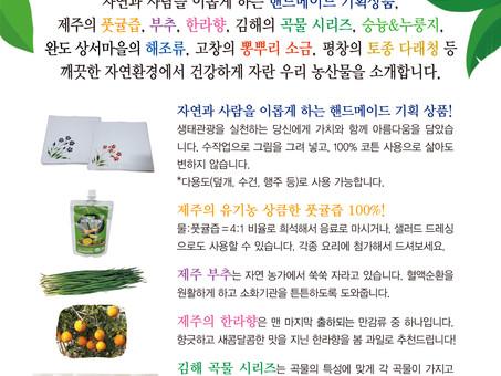 [에코마마] 5월 제주,고창,평창,완도,김해의 신선한 농수산물을 소개합니다.