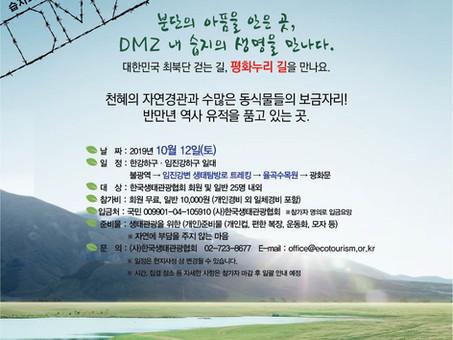 [정기생태관광] 습지와 DMZ 연계 생태탐방 참가자 모집
