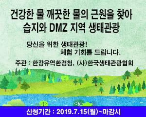[생태관광] 습지와 DMZ 지역 생태관광