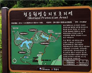 제8기 생태관광 영리더스클럽 - 정읍 월영습지와 솔티숲 편