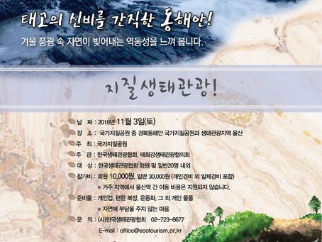 [지질생태관광] 울산, 경주 지질생태관광 11월 3일 참가자 모집