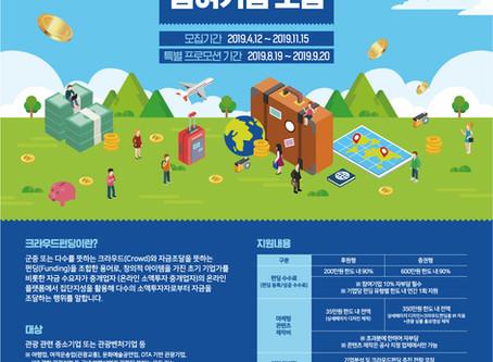 2019 관광중소기업 크라우드펀딩 지원사업 참여기업 모집