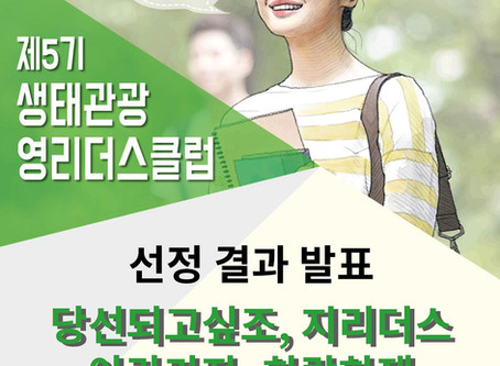 제5기 생태관광 영리더스클럽 모집 결과 발표