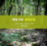 체험가득생태관광 (1).png