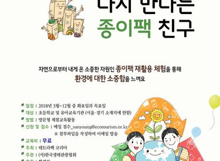 생태문화교실 '다시 만나는 종이팩 친구' 에 참여하실 유아 및 초등 교육기관을 모집
