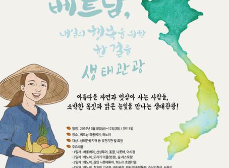 [정기생태관광] 베트남, 내일의 행복을 위한 한 걸음 생태관광!!
