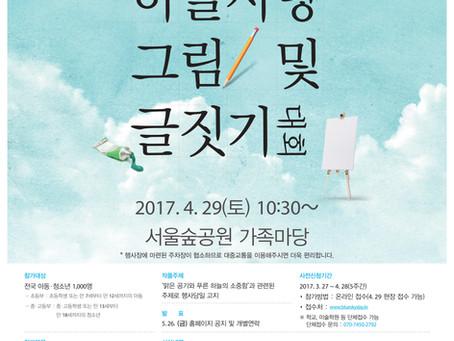[수도권대기환경청] 하늘사랑 그림 및 글짓기 대회