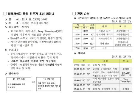 2019 서천 철새서식지 국제 전문가 초빙 세미나