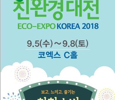'2018 대한민국 친환경대전' 개최 안내