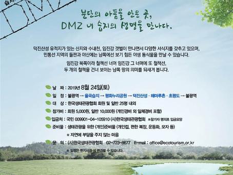 습지와 DMZ 연계 생태탐방 참가자 모집