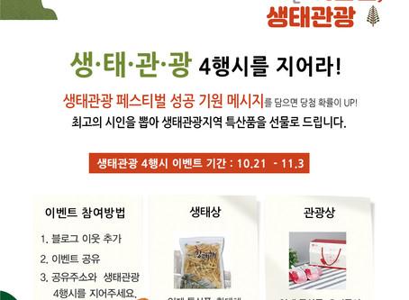 [EVENT] 생태관광 4행시 짓기