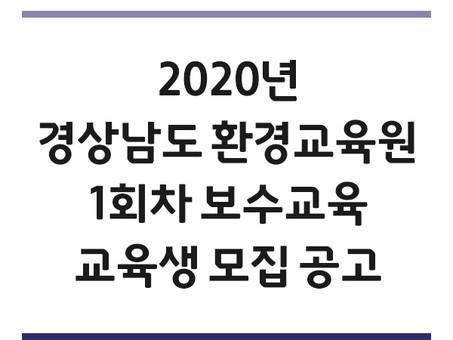 [보수교육] 2020년 경상남도 환경교육원 1회차 보수교육 교육생 모집 공고