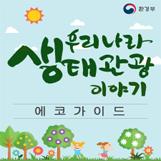 우리나라 생태관광 이야기 블로그에 방문해주세요!
