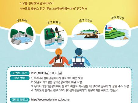 [EVENT] 가을 맞이 생태관광 이벤트!