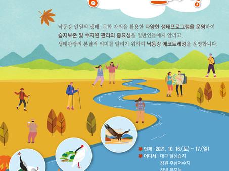 [마감/완료]낙동강 에코트레킹 참가자 모집!