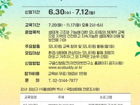 홍제천 생태모니터링 교육생 모집