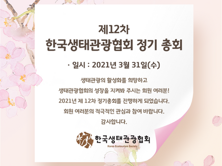 2021년 제12차 한국생태관광협회 정기 총회 공지