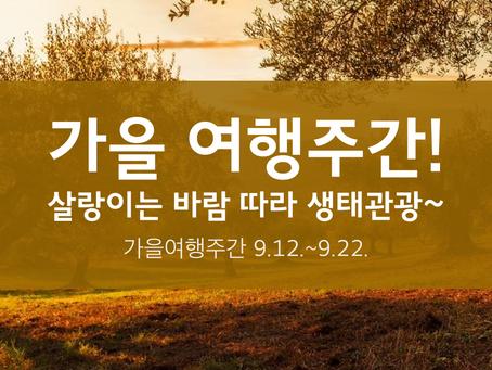 [카드뉴스] 가을 여행주간! 살랑이는 바람 따라 생태관광~