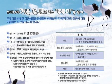 [생태우수지역 생태관광]11월 30일 철원 생태관광 참가자 모집