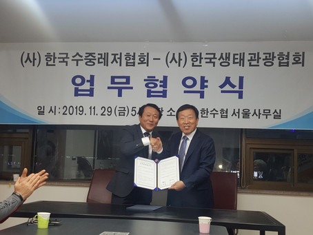 한국생태관광협회와 한국수중레저협회 업무협약식