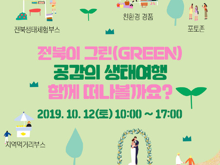 [전라북도] 2019 전라북도 생태관광 축제