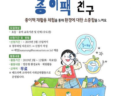 2019 생태문화교실 '다시 만나는  종이팩 친구'에 참여하실 교육기관 모집