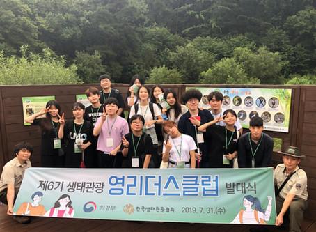 [제6기 생태관광 영리더스클럽] 자연을 사랑하고 이웃과 소통하는, 열정있는 청년들의 첫걸음