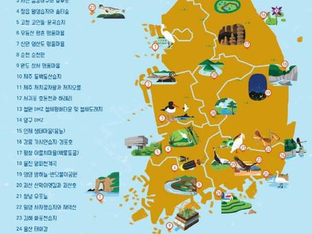 2021 자연과 삶을 배려하는 생태관광지역 29선