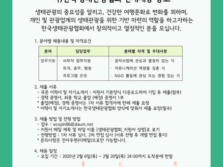 [채용공고] 사)한국생태관광협회 업무 지원 인재 채용