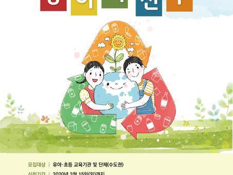 2020 생태문화교실 '다시 만나는 종이팩 친구' 참여 교육기관 모집