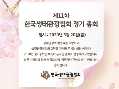 제11차 한국생태관광협회 정기 총회 안내